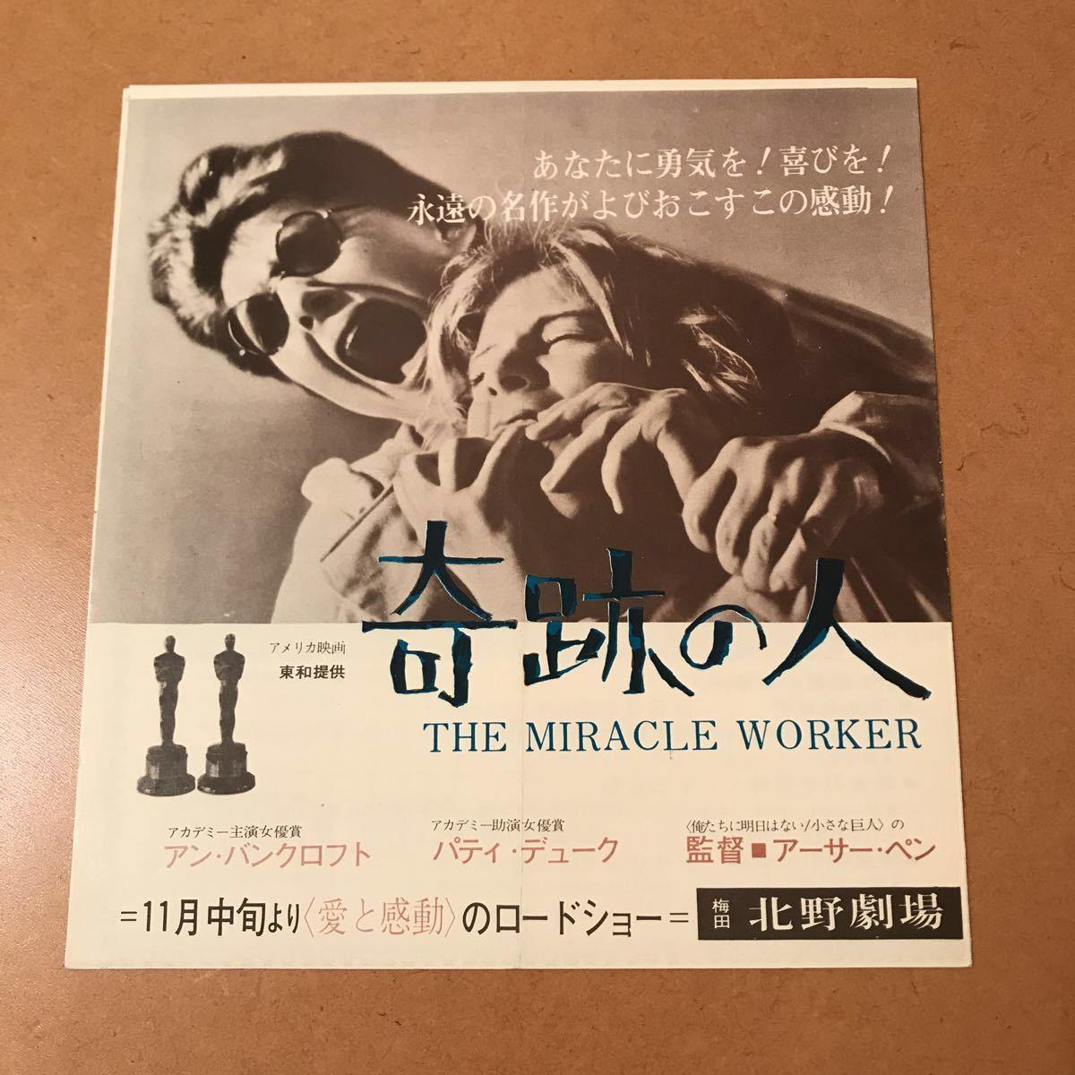 【希少/映画チラシ】『奇跡の人』1963年初公開作品 リバイバル上映時チラシ 通常カラーチラシ&2枚折り四角チラシ 2枚セット _画像2