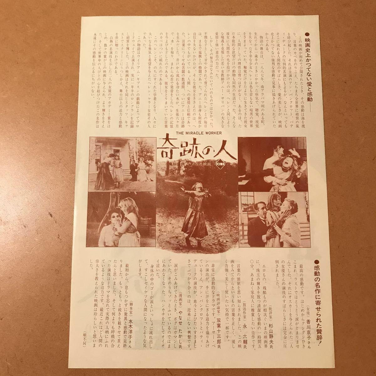【希少/映画チラシ】『奇跡の人』1963年初公開作品 リバイバル上映時チラシ 通常カラーチラシ&2枚折り四角チラシ 2枚セット _画像9