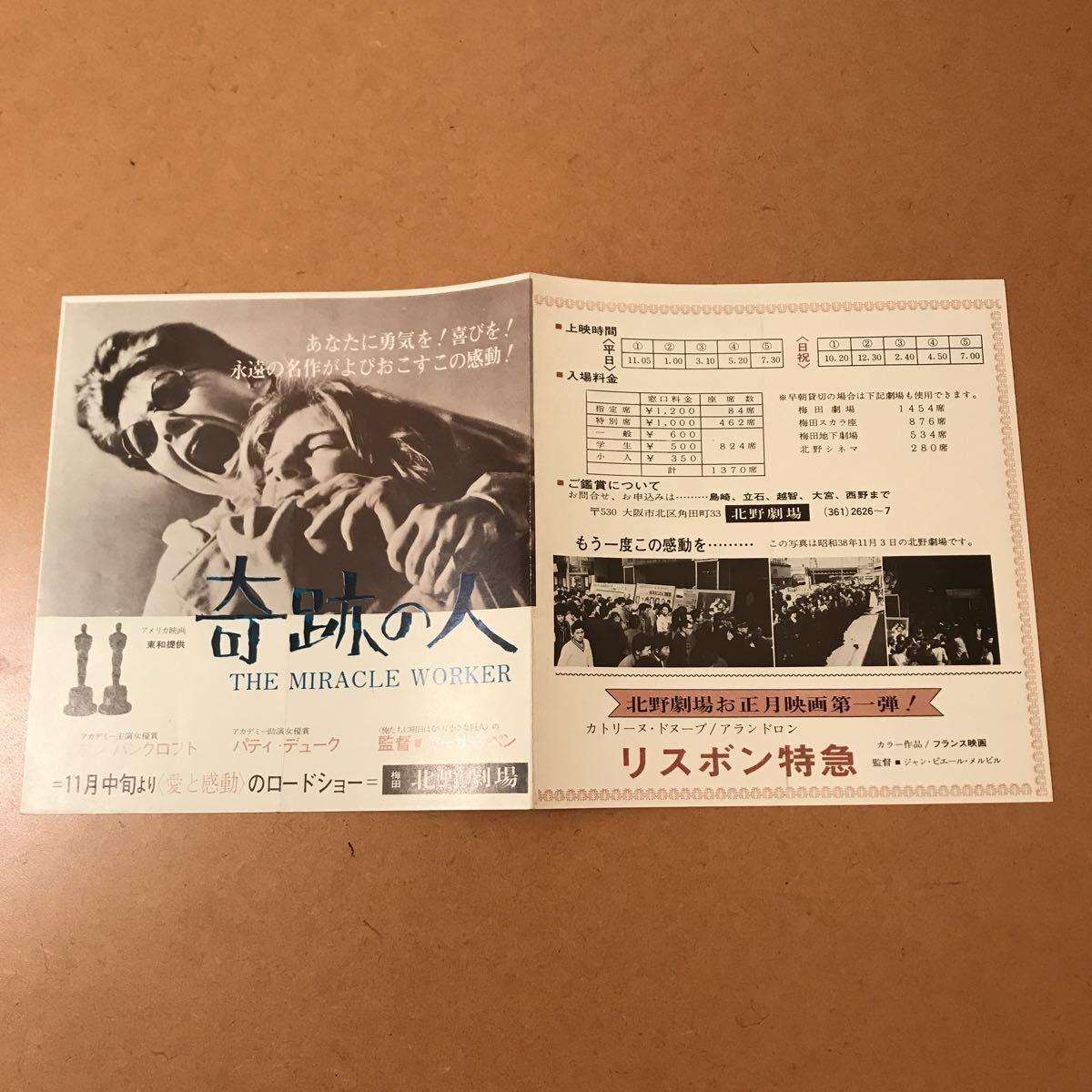 【希少/映画チラシ】『奇跡の人』1963年初公開作品 リバイバル上映時チラシ 通常カラーチラシ&2枚折り四角チラシ 2枚セット _画像4