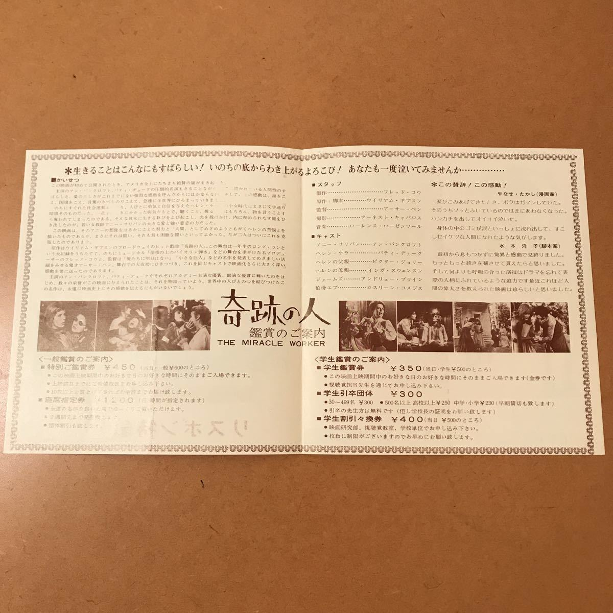 【希少/映画チラシ】『奇跡の人』1963年初公開作品 リバイバル上映時チラシ 通常カラーチラシ&2枚折り四角チラシ 2枚セット _画像5