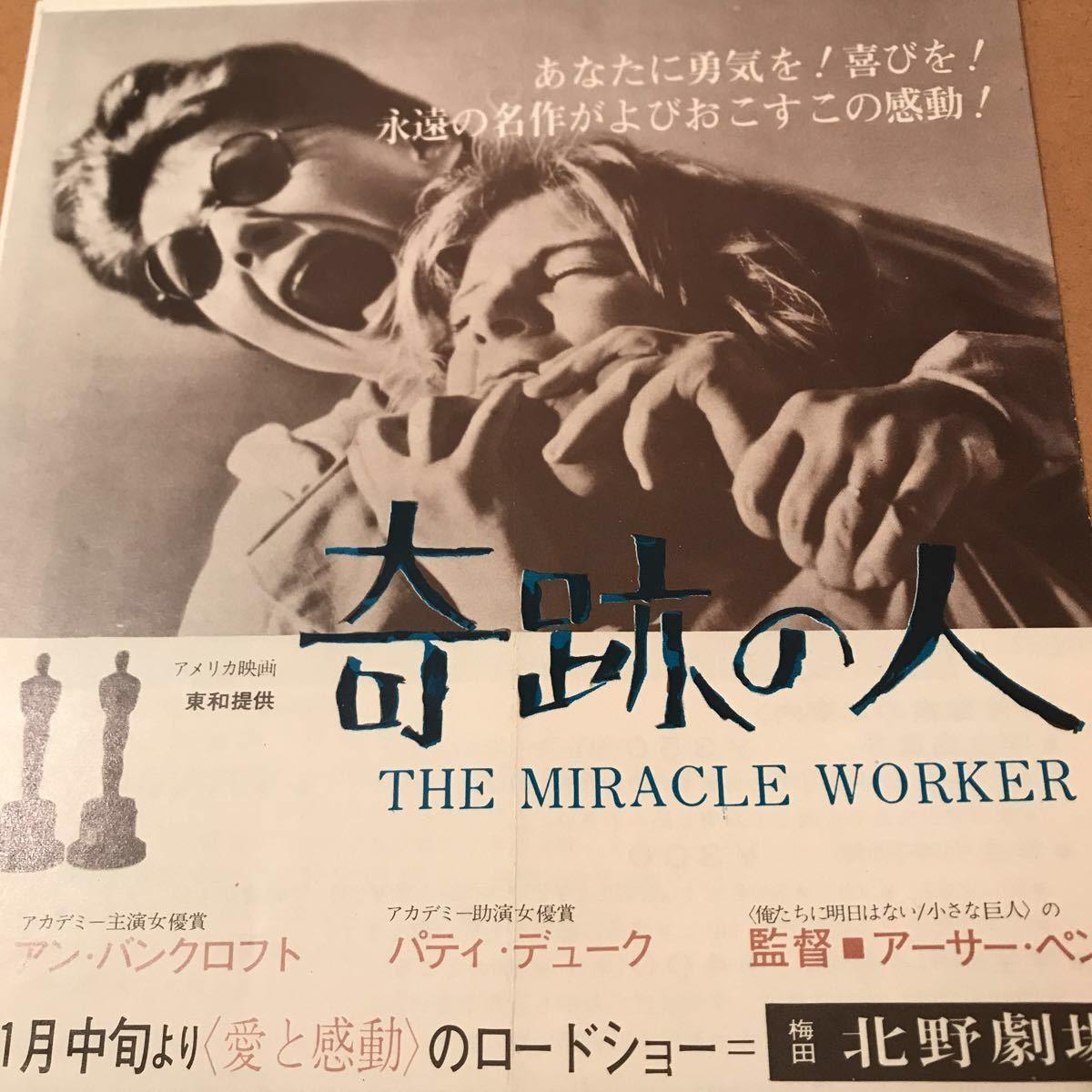 【希少/映画チラシ】『奇跡の人』1963年初公開作品 リバイバル上映時チラシ 通常カラーチラシ&2枚折り四角チラシ 2枚セット _画像6