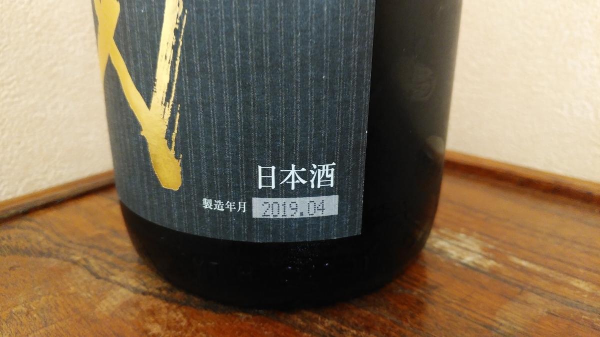 十四代 純米大吟醸 極上諸白 1800ml 高木酒造 新品未開栓 箱なし 製造年月2019.04_画像4