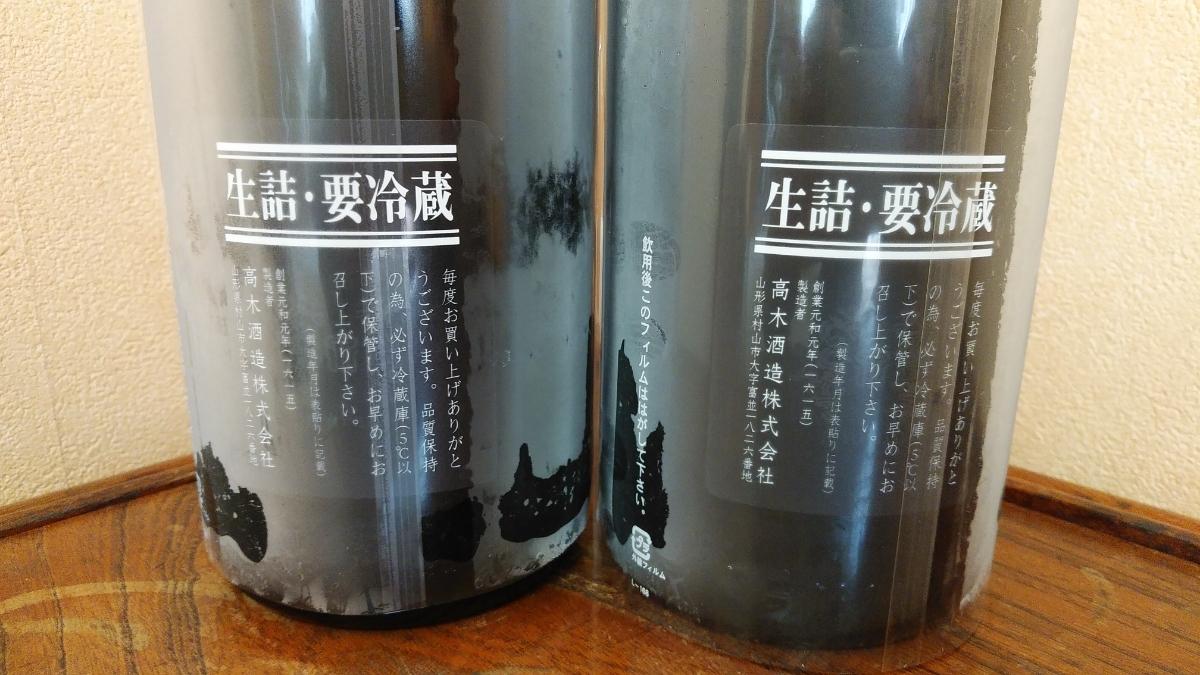 十四代 播州山田錦 中取り純米吟醸 1800ml 高木酒造 未開栓 2本セット 製造年月2019.04_画像6