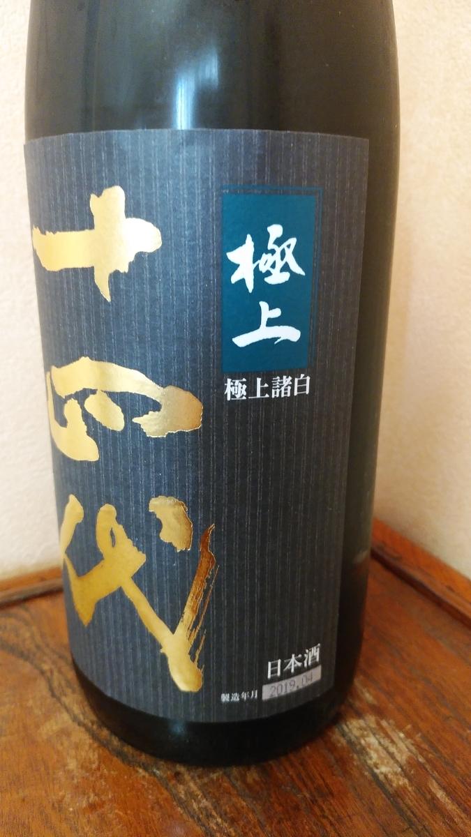 十四代 純米大吟醸 極上諸白 1800ml 高木酒造 新品未開栓 箱なし 製造年月2019.04_画像3