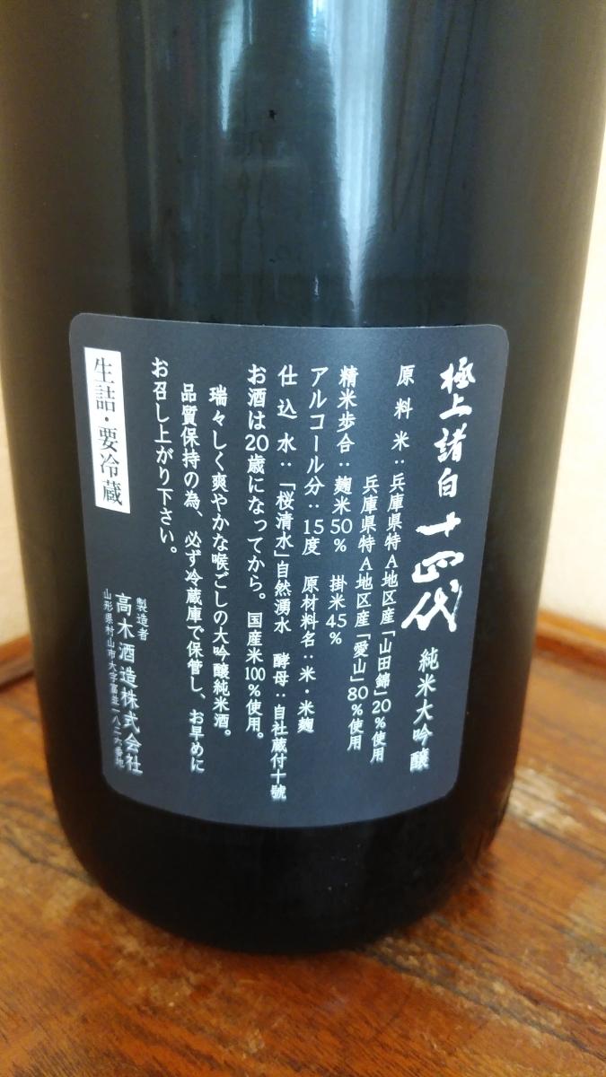 十四代 純米大吟醸 極上諸白 1800ml 高木酒造 新品未開栓 箱なし 製造年月2019.04_画像6