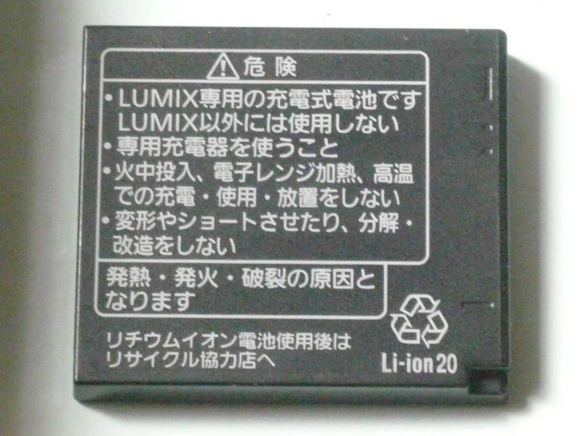 【格安】パナソニック LUMIX用 充電器DE-A91、電池DMW-BCK7 42_画像6
