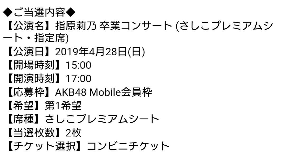 同伴入場 指原莉乃 卒業コンサート さしこプレミアムシート 同伴者枠 1枚 限定お土産付き 横浜スタジアム 4月28日 AKB48グループ