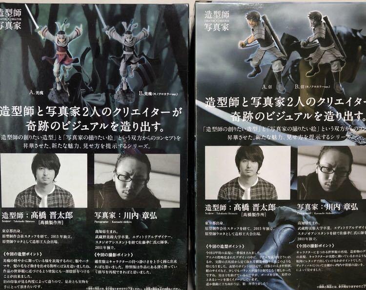 キングダム CREATORxCREATOR-SHIN-KYOKAI-信 羌かい フィギュア2種セット しん きょうかい 一度開封しましたが中身新品同様です。_画像3