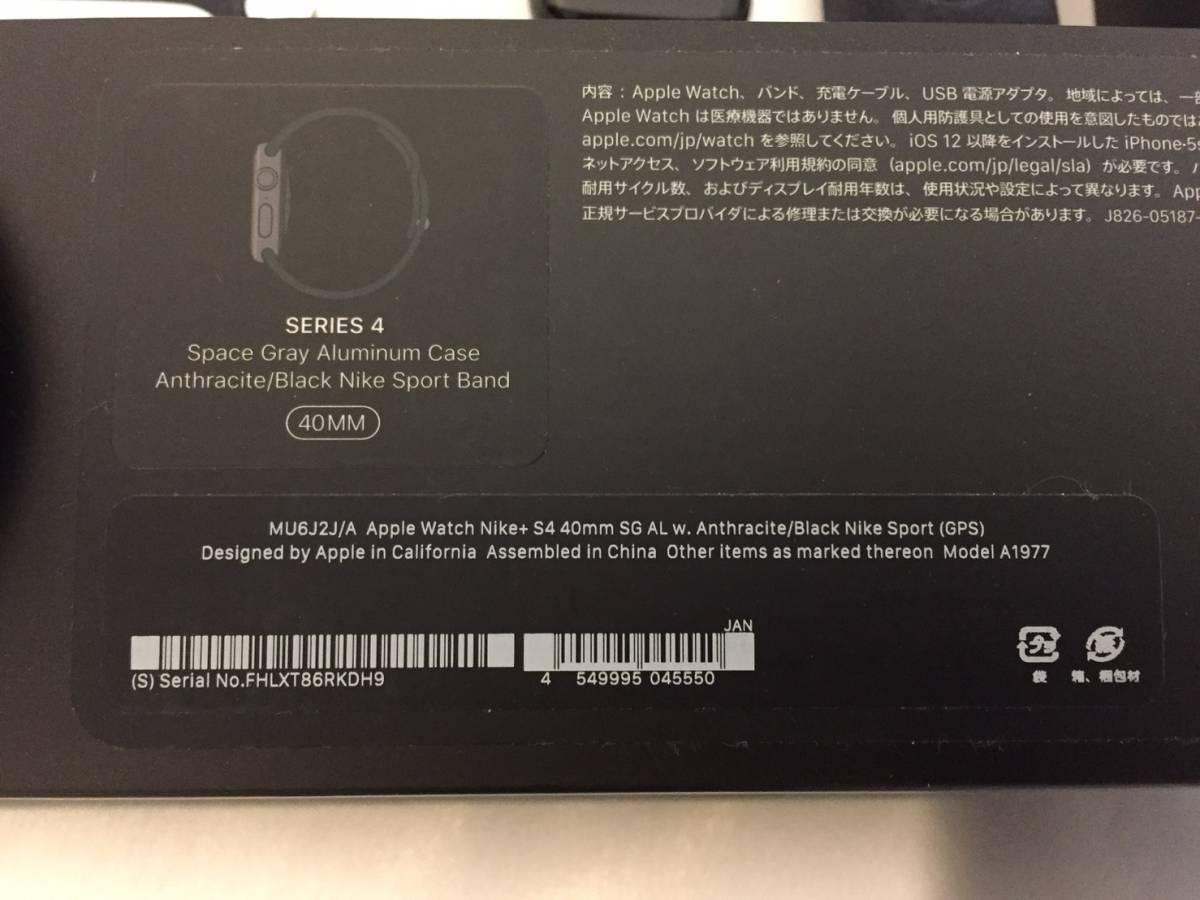 【送料無料・美品】Apple Watch Nike+ SERIES4 GPSモデル 40mm MU6J2J/A_画像2
