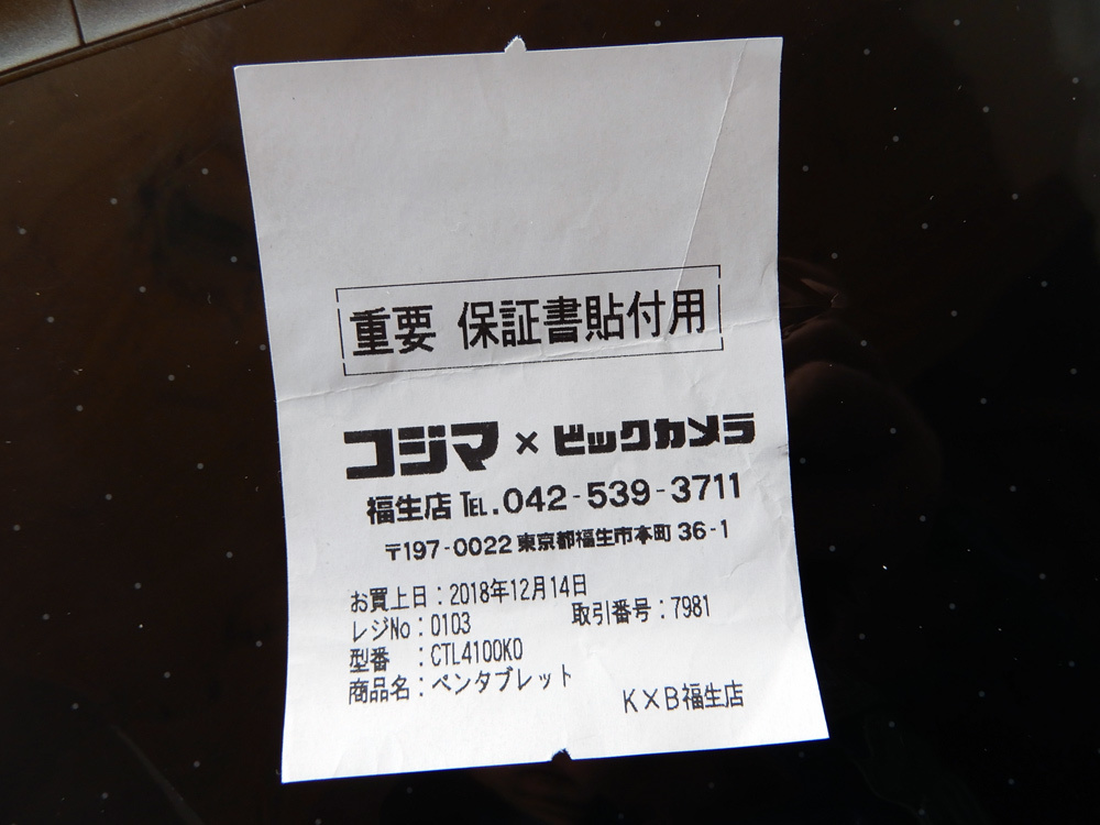 【未使用品】WACOM Intuos ワコム ペンタブレット CTL-4100/K0 保証書付き(保証期間2019年12月13日まで)★1円スタート売り切り!_画像6