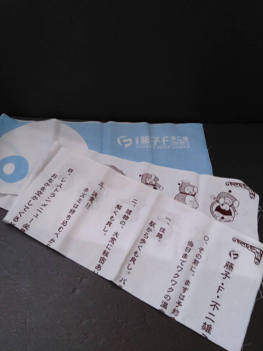 ★非売品★藤子・F・不二雄ミュージアム 内覧会 ★特選おみやげ ドラえもん_画像4