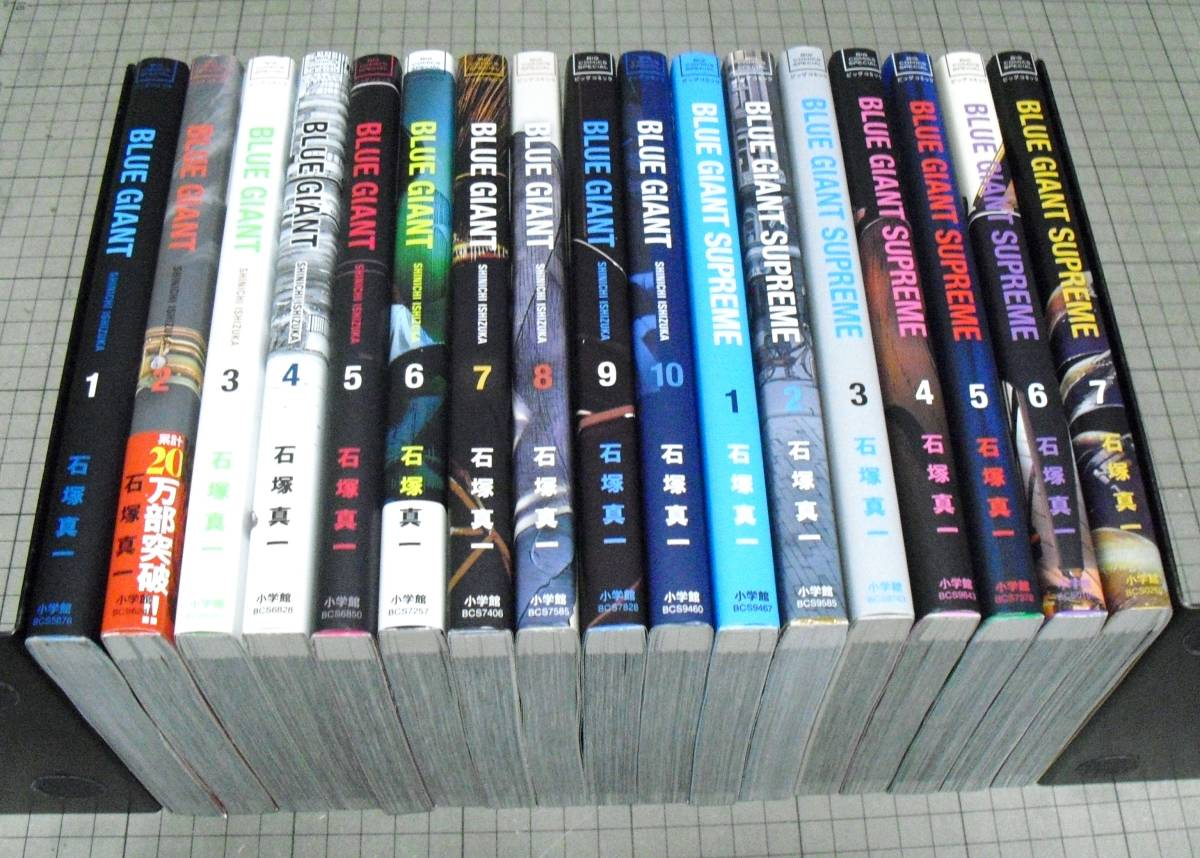★即決 BLUE GIANT 全10巻 + SUPREME 1-7巻 石塚真一 ビッグコミックススペシャル 全巻セット  ブルージャイアント