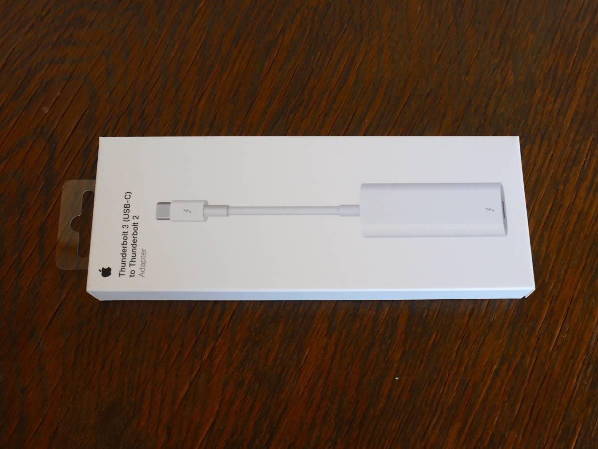 【新品】Apple純正 Thunderbolt 3(USB-C) to Thunderbolt 2 アダプター