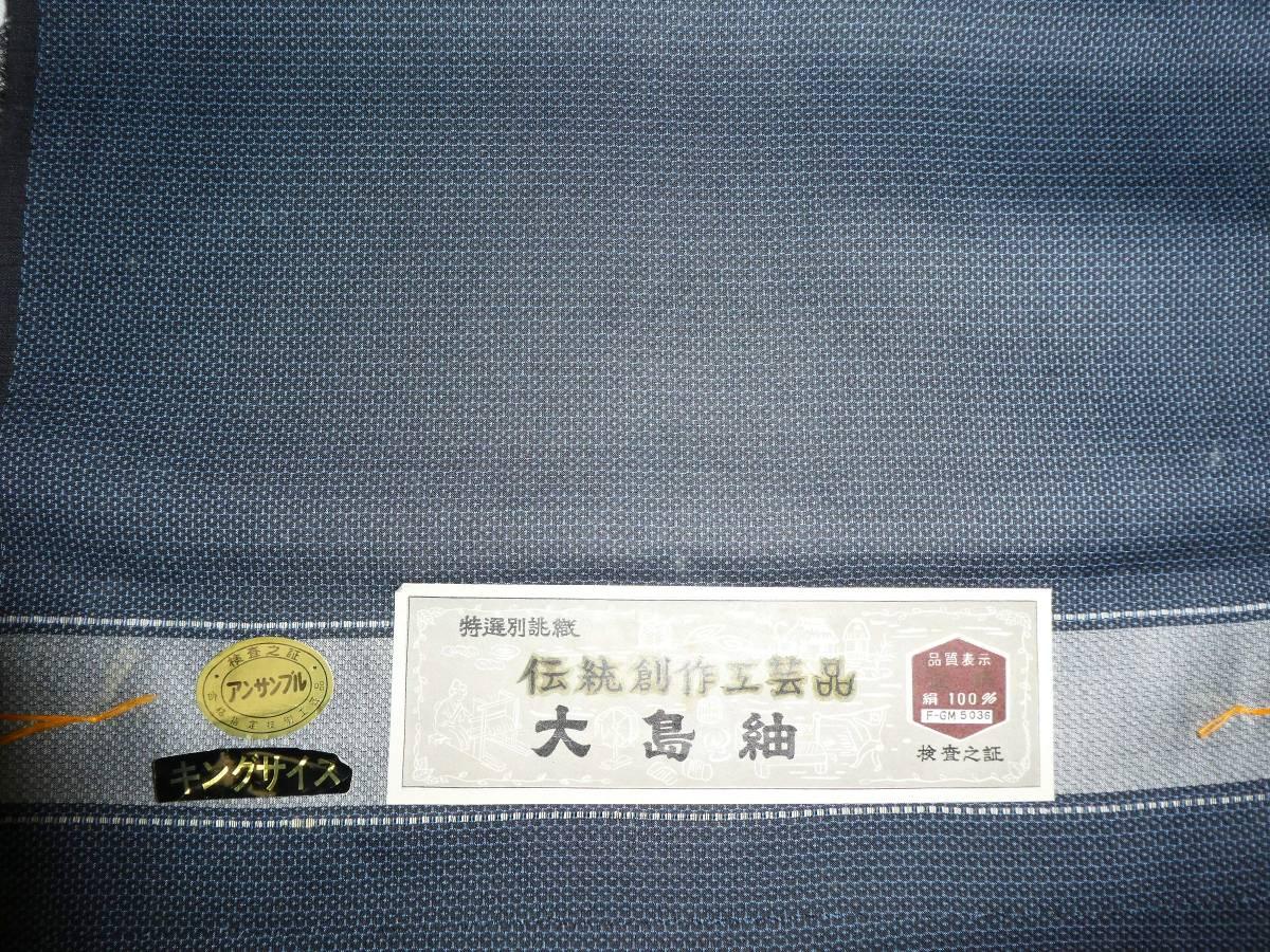 今昔◇《反物22》アンサンブル 伝統創作工芸品大島紬 藍の亀甲柄 キングサイズ◇難あり_画像3