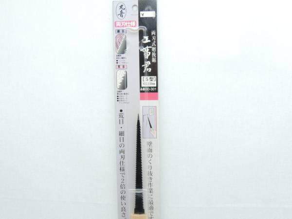 未使用 日本製 丸音工業 丸音 工事君 S型 00ー301 刃長130mm  両刃式廻し挽鋸 JAN:4531179003012_画像2