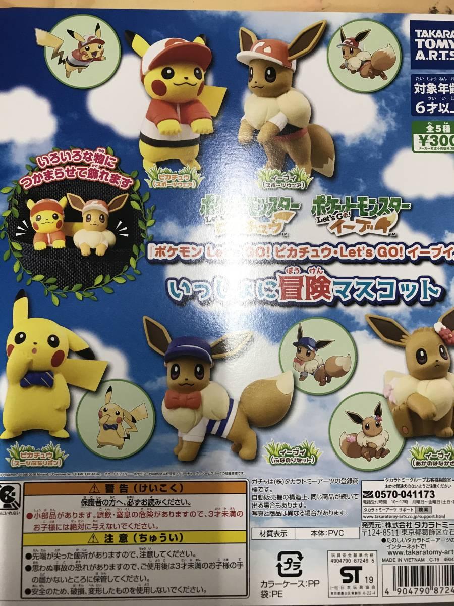 ポケットモンスター ポケモンLet' Go! ピカチュウ・Let's Go! イーブイ 全5種セット ガチャ ガシャポン Pokemon _画像1