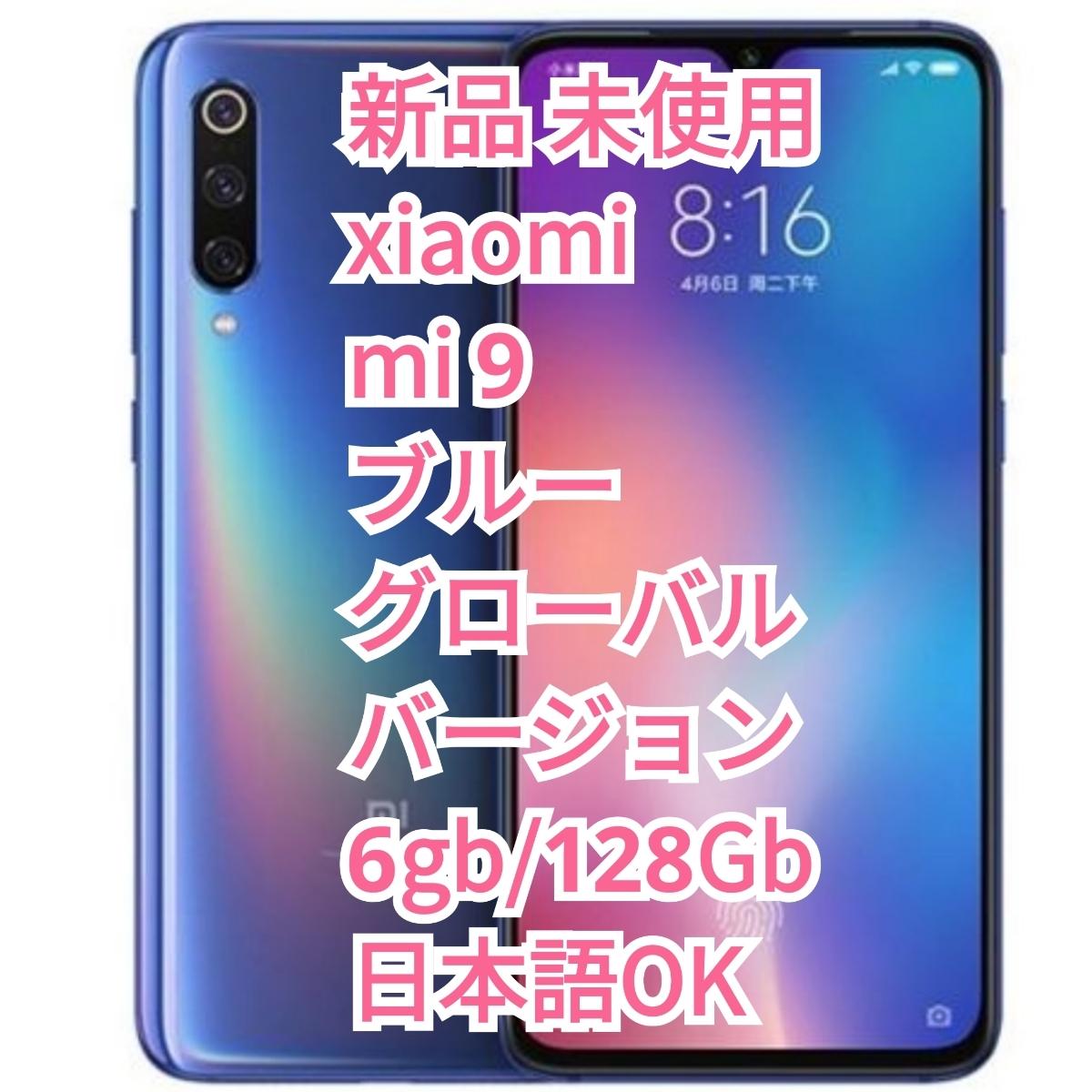 ★新品未使用★Xiaomi mi9 公式グローバルバージョン ブルー SIMフリー 日本語対応 ハイスペック Snapdragon 855 6GB/128GB_画像3