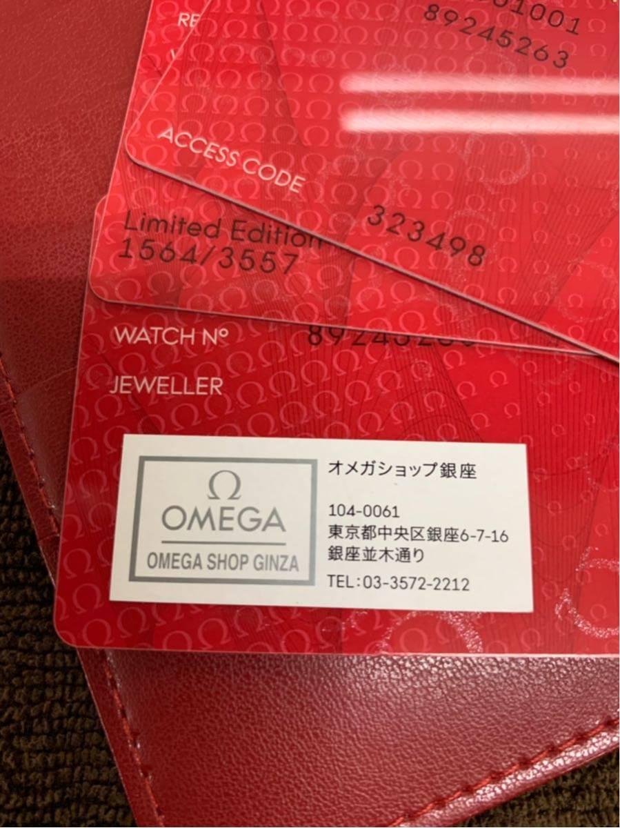 オメガ 1957 トリロジー シーマスター300 正規店購入 _画像3