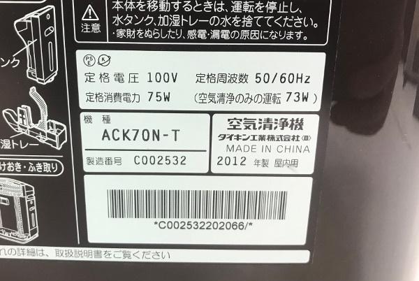 DAIKIN ダイキン 加湿空気清浄機 うるおい光クリエール【ACK70N-T】ブラウン _画像6