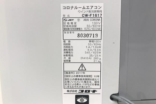 CORONA コロナ 窓用エアコン【CW-F1617】ウィンドエアコン 1.4/1.6kw 冷房専用タイプ 50Hz:4~6畳/60Hz:4.5~7畳 2017年製 取付窓枠付_画像5