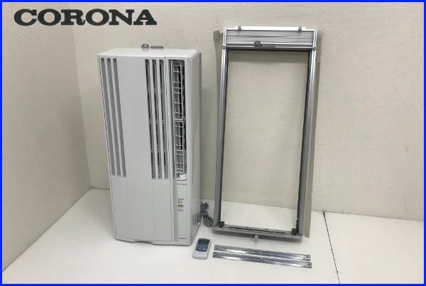 CORONA コロナ 窓用エアコン【CW-F1617】ウィンドエアコン 1.4/1.6kw 冷房専用タイプ 50Hz:4~6畳/60Hz:4.5~7畳 2017年製 取付窓枠付_画像1