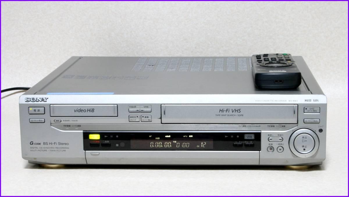 SONY Hi8/VHS Wデッキ 【 WV-BW3 】 専リモCD版説保証付完動品