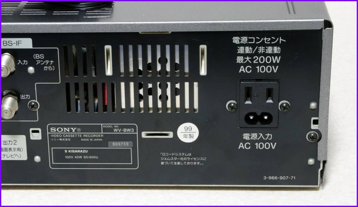 SONY Hi8/VHS Wデッキ 【 WV-BW3 】 専リモCD版説保証付完動品_画像6