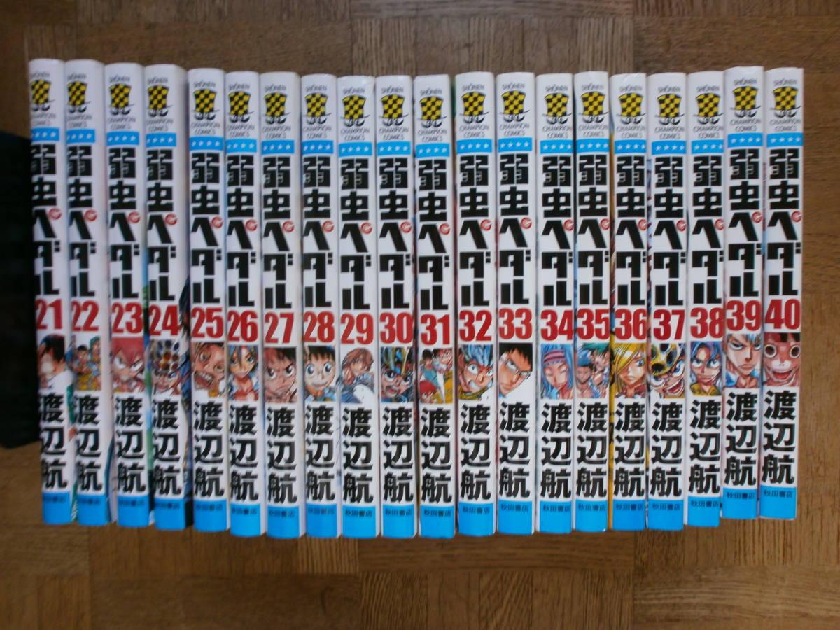 ■弱虫ペダル 1~最新61巻+27.5巻+TVアニメ+ 放課後ペダル 1~6巻+SPARE BIKE 1~5巻■全75冊■渡辺 航_画像3