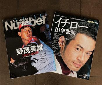 完全保存版 イチロー 野茂 SUZUKI NOMO 2冊セット Sportiva 10年物語 NUMBERS PLUS MLB メジャーリーグ_画像1
