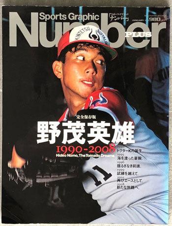 完全保存版 イチロー 野茂 SUZUKI NOMO 2冊セット Sportiva 10年物語 NUMBERS PLUS MLB メジャーリーグ_画像3