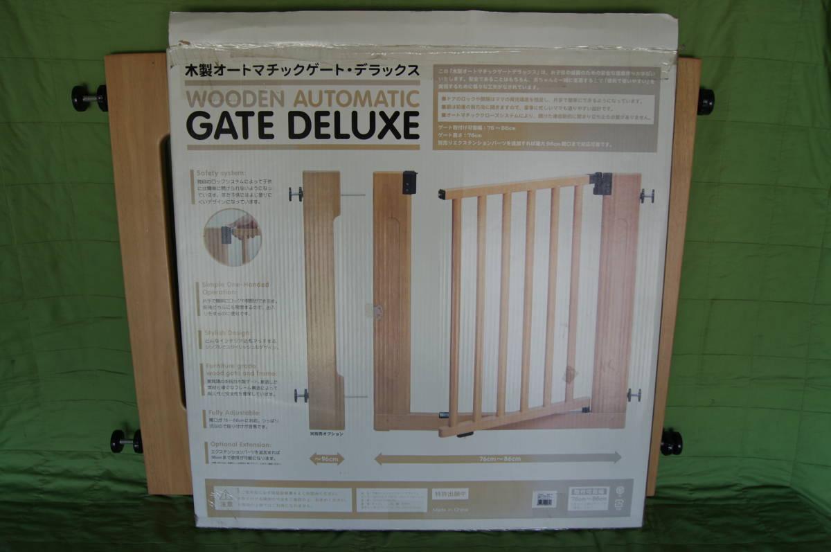 ベビーゲート 木製オートマチックゲイト・デラックス 中古 別売り拡張パネル2枚付属 天然木素材_画像3