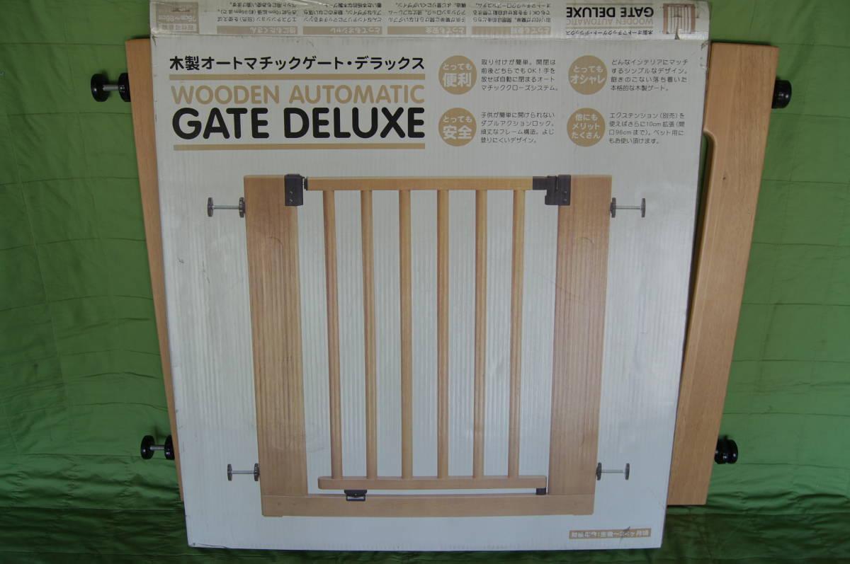 ベビーゲート 木製オートマチックゲイト・デラックス 中古 別売り拡張パネル2枚付属 天然木素材_画像2