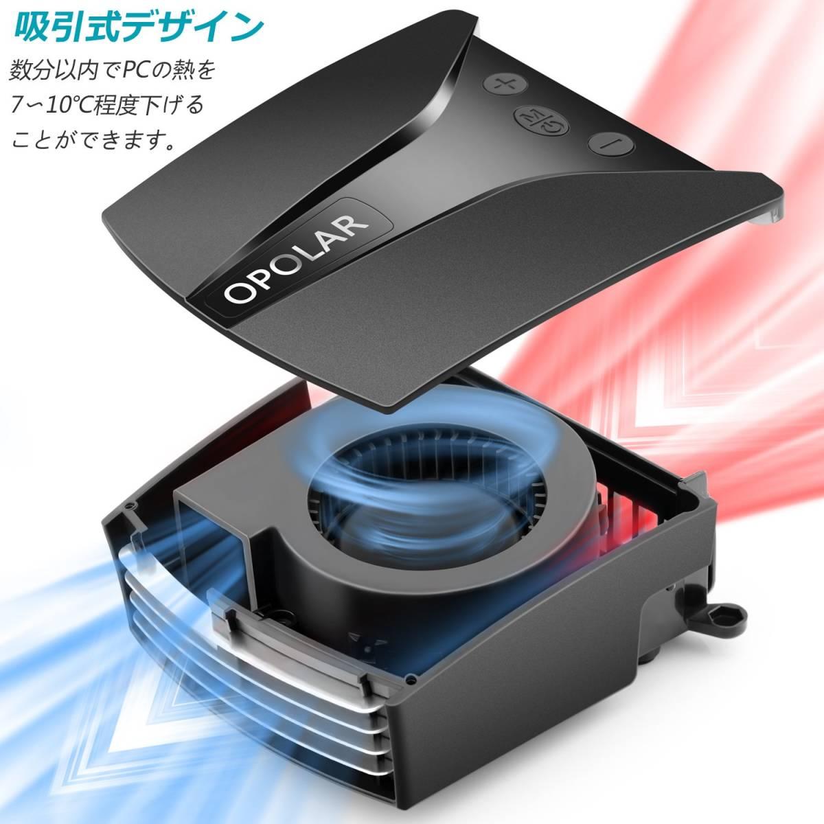 【未使用品】 OPOLAR LC06 吸引式ノートPC冷却ファン_画像2