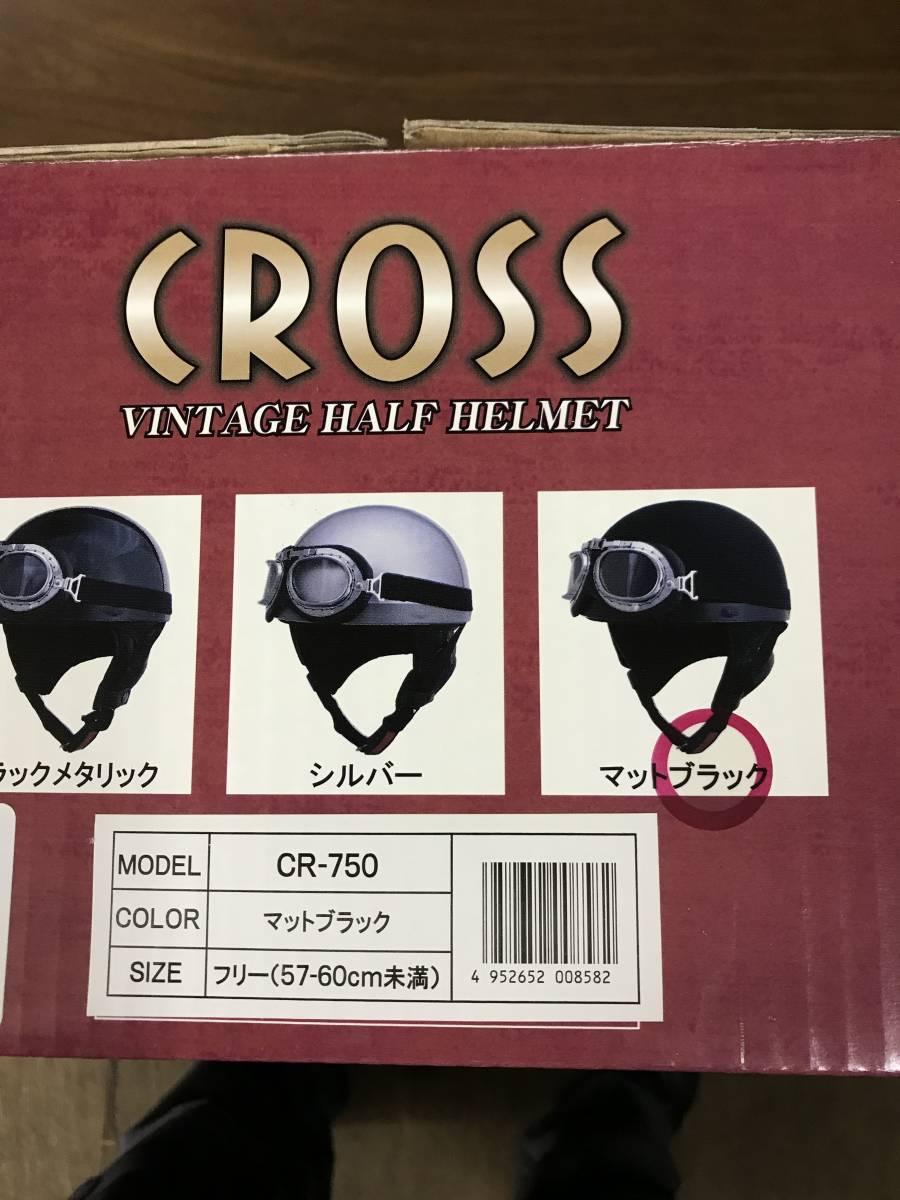CROSS半帽!キャップゴーグル付き!未使用!_画像2