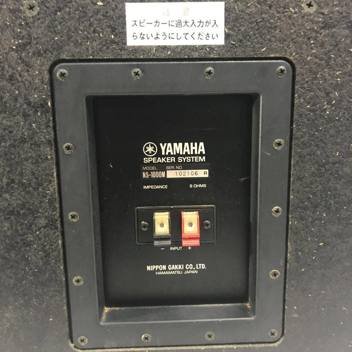 ★☆YAMAHA ヤマハ スピーカー NS-1000 MONITOR SPEAKER SYSTEM ☆★_画像8