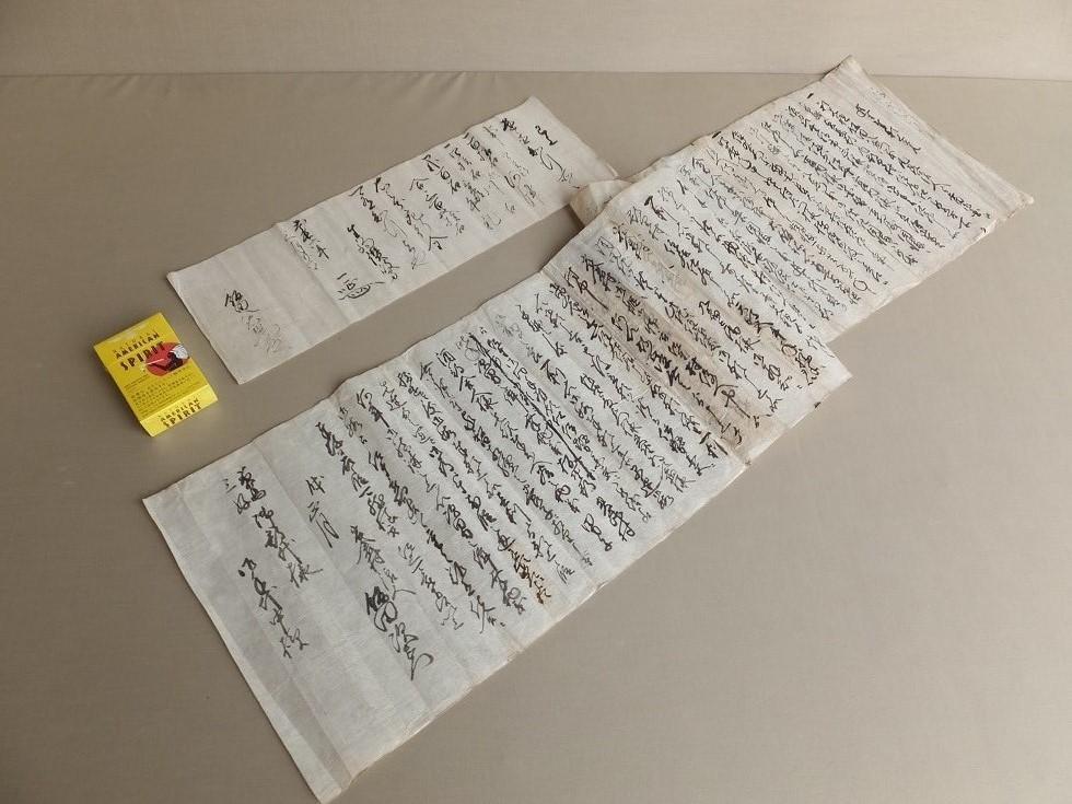 慶長6年生駒讃岐守一正振出し三百五拾石宛行状・家歴書付・肉筆