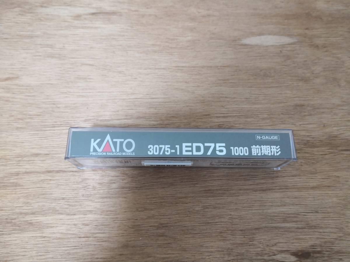 KATO3075-1ED75-1000前期形_画像4