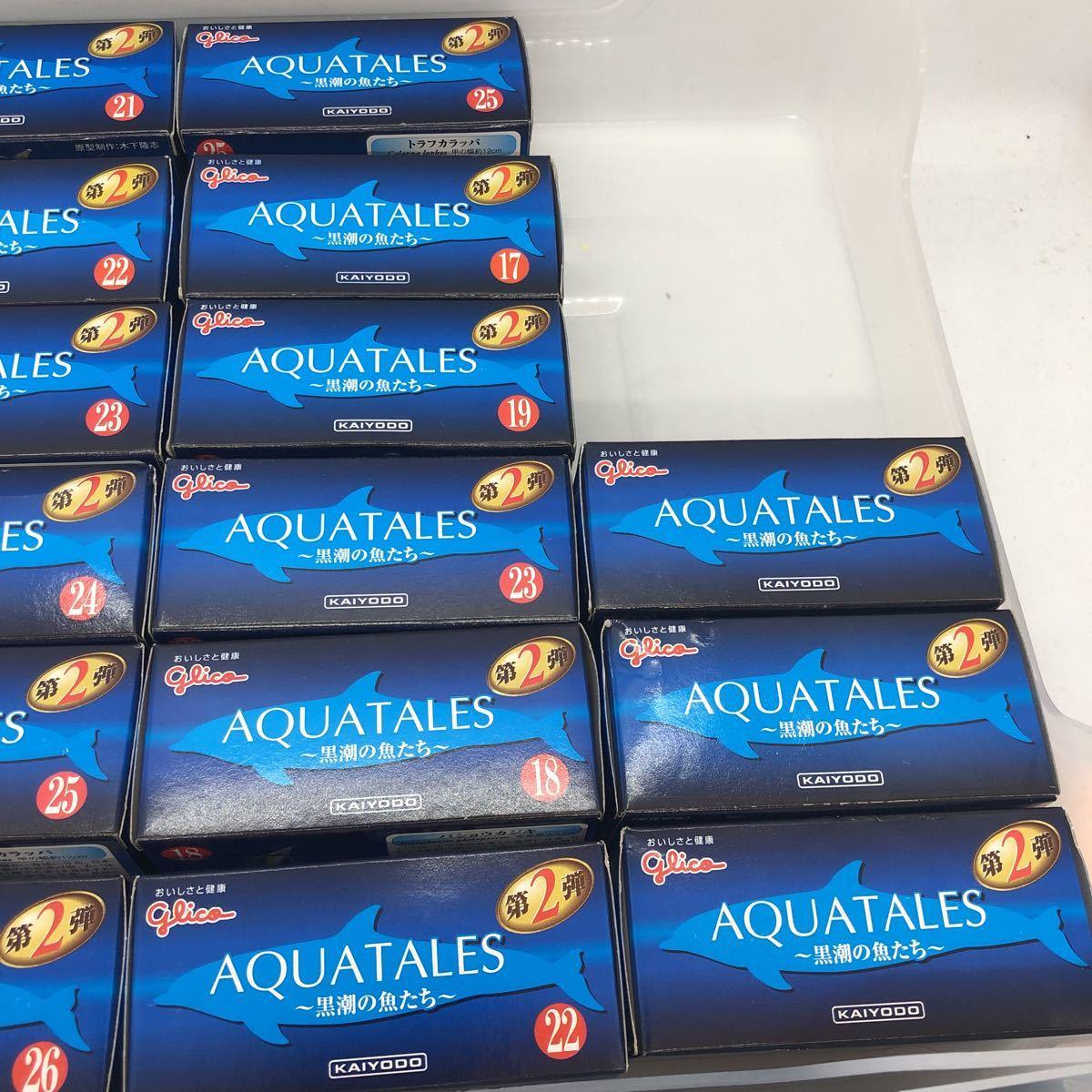 グリコglico AQUATALES~黒潮の魚たち~ KAIYODO 海洋堂 第1弾 第2弾 未使用品