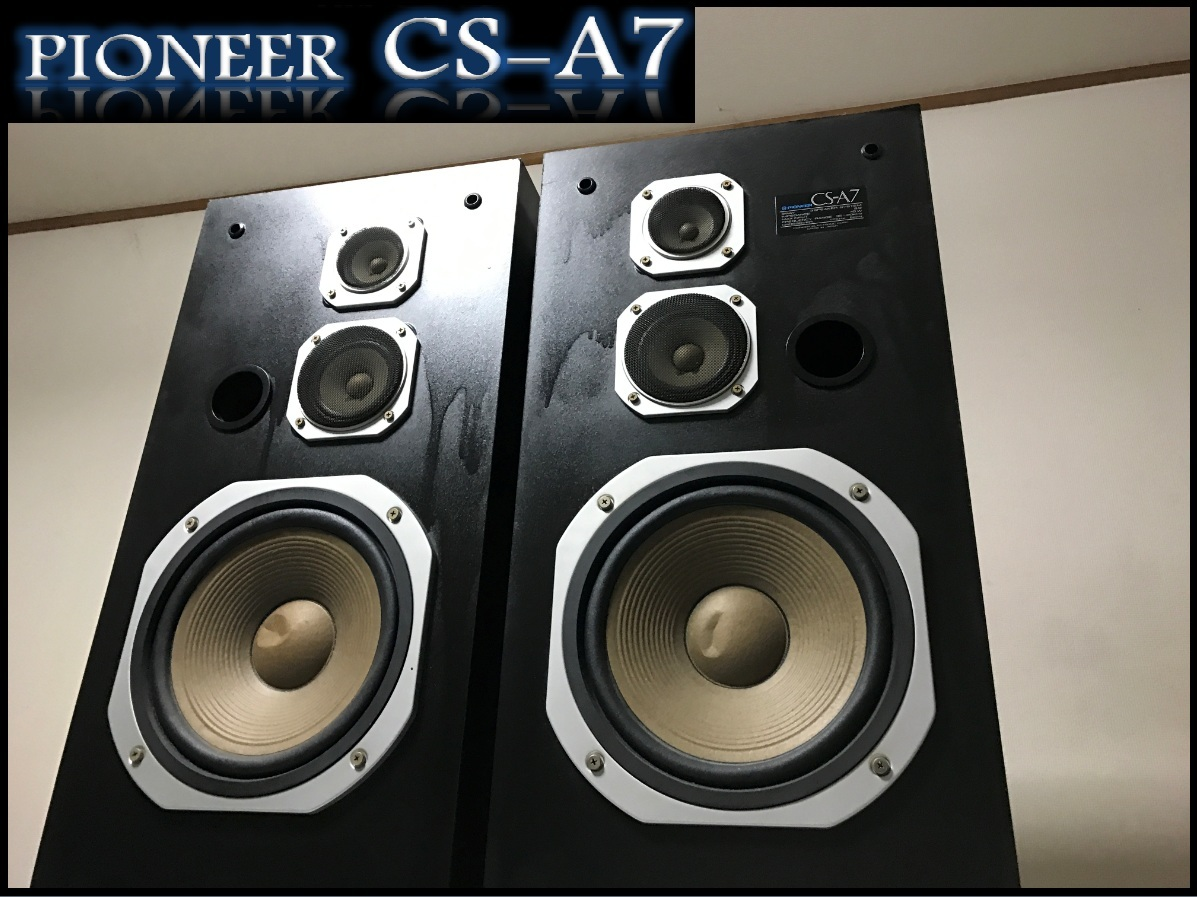 Pioneer CS-A7 3way スピーカー ペア パイオニア