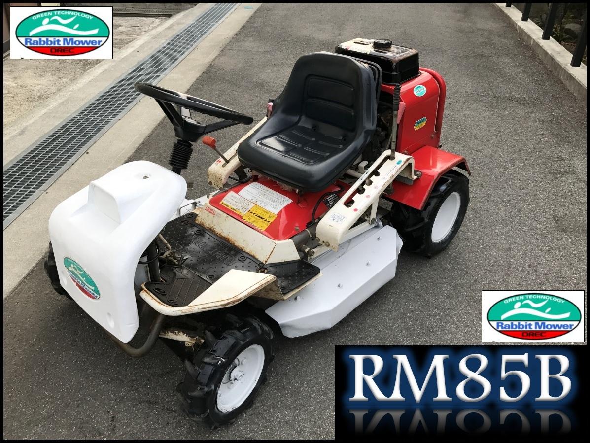 RM85B ロータリーモーア 乗用型草刈機 オーレック OREC_画像2