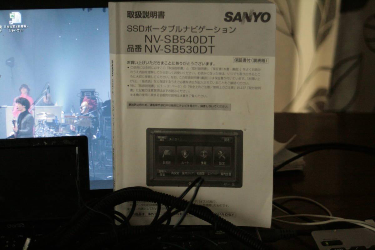 サンヨー SANYO Gorilla ポータブルナビ NV-SB540DT 2009年製 _画像4
