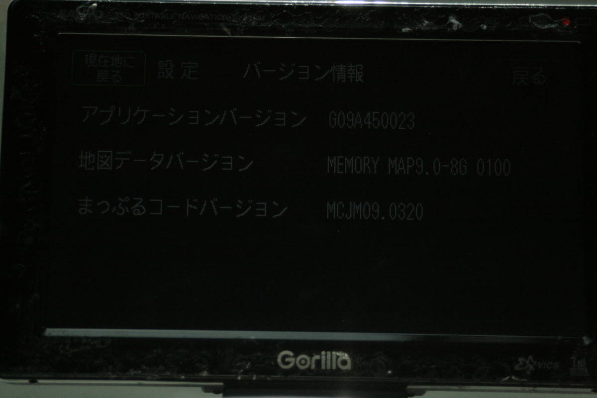 サンヨー SANYO Gorilla ポータブルナビ NV-SB540DT 2009年製 _画像5