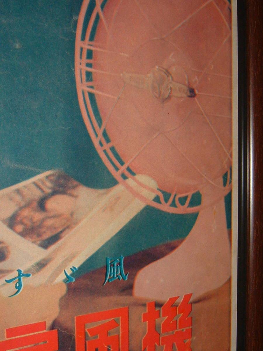 お部屋やお店の飾りに♪昭和レトロ!「東芝・扇風機」額装アンティーク品(検:女性モデル.モダンガール.ポスター.昭和家電:資料用/インテリア_画像4