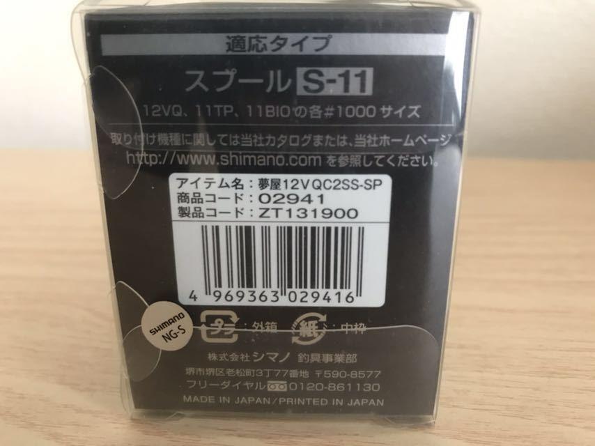 シマノ 12ヴァンキッシュ V-C2000SSスプール 美品_画像3