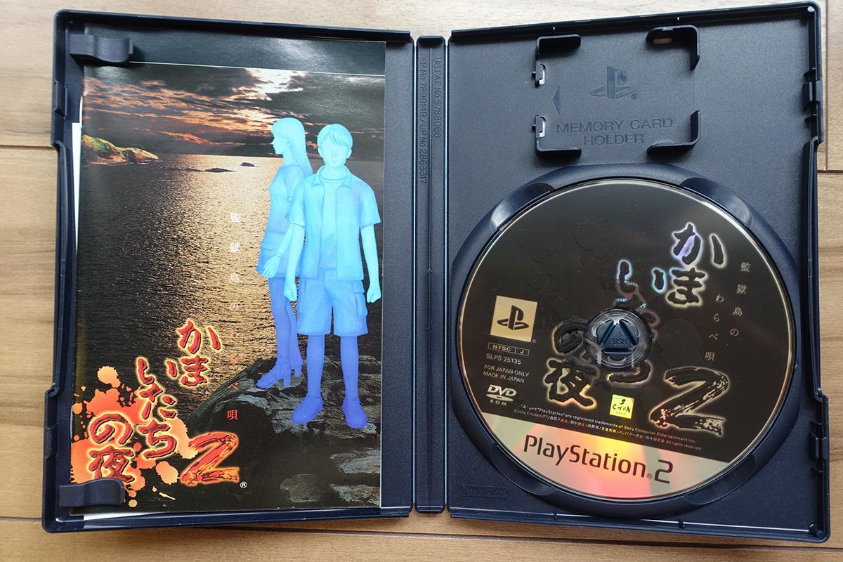 かまいたちの夜2 監獄島のわらべ唄 PS2ソフト_画像3
