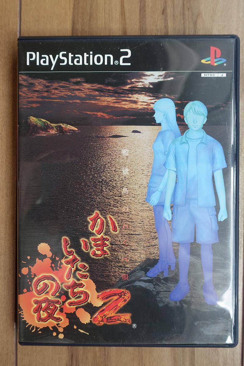 かまいたちの夜2 監獄島のわらべ唄 PS2ソフト_画像1