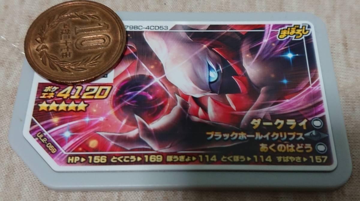 ポケモンガオーレ ガオーレ グレード5 ダークライ 新品 UL2弾 Z技