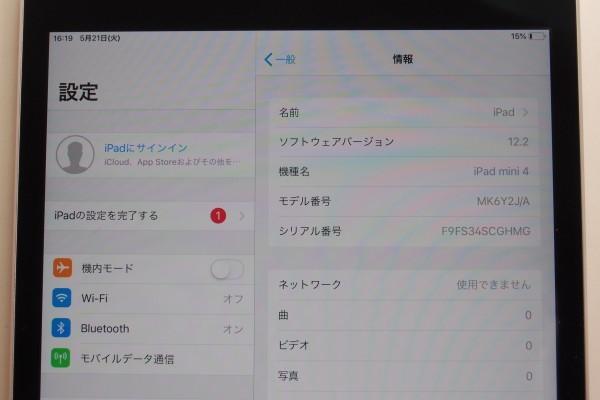 iPad mini4 16GB スペースグレイ Wi-Fi+cellular au MK6Y2J/A おまけ ANKERモバイルバッテリーPowerCore 10000 BTキーボード付き 送料無料_画像8