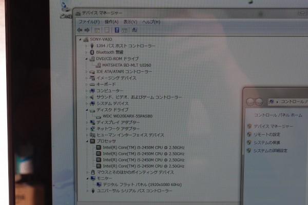 SONY VAIO L VPCL247FJ 24インチ液晶 地デジx3 BSx2 CSx2チューナー ブルーレイ内蔵 Office2007付 Core i5-2450M メモリ8GB 2TB 送料無料 _画像4