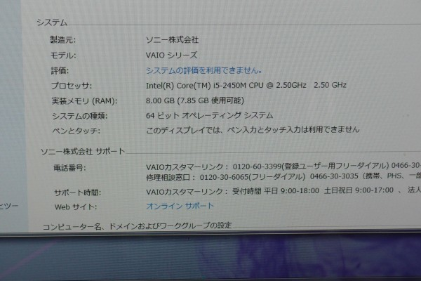 SONY VAIO L VPCL247FJ 24インチ液晶 地デジx3 BSx2 CSx2チューナー ブルーレイ内蔵 Office2007付 Core i5-2450M メモリ8GB 2TB 送料無料 _画像5